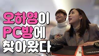 [PC방어택] 에이핑크 오하영이 내 여자친구라면? #7
