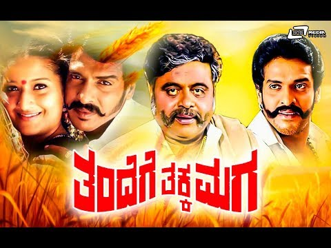 Thandege Thakka Maga | Real Star Upendra | Rebel Star Ambarish |  Kannada Full HD Movie | Family