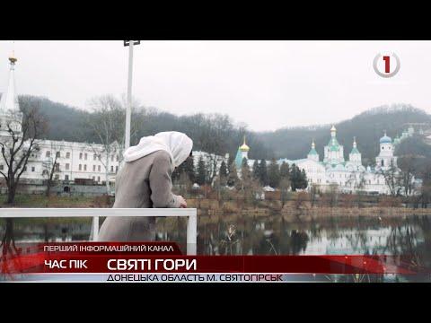 Святогірська Лавра єднає Схід і Захід України