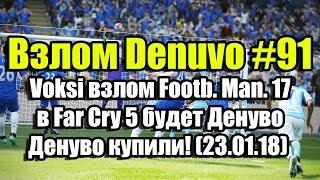 Взлом Denuvo #91 (23.01.18). Voksi взлом Football Man. 17, в Far Cry 5 будет Денуво, Денуво купили!