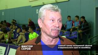 Волейбол СКФО Георгиевск