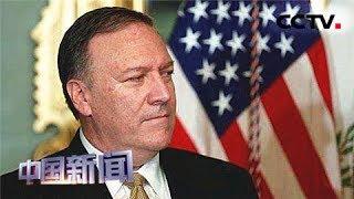 [中国新闻] 蓬佩奥:美俄将就延长《新削减战略武器条约》开展工作 | CCTV中文国际