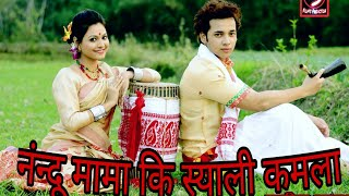 Nandu Mama Ki Syali || Maska Trance || Gunjan Dangwal || Official Audio, uk Rockerz Sunil chandra