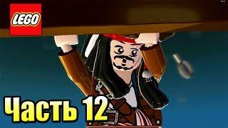 LEGO Пираты Карибского Моря {PC} прохождение часть 12 — СУНДУК ДЭВИ ДЖОНСА (На краю света)