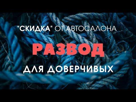 """""""СКИДКА"""" от автосалона = навязанная страховка"""