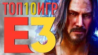 Топ 10 игр с E3 2019 (Cyberpunk 2077, Watch Dogs Legion, Marvel Avengers)
