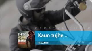 Kaun tujhe yun pyar karega | M.S.Dhoni | Male version | Karaoke | Sivaranjan Sahu