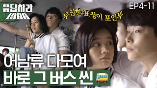 Reply1988 Ryu Juny-yeol keeps Hye-ri in a bus, blood vessels almost burst 151114 EP4