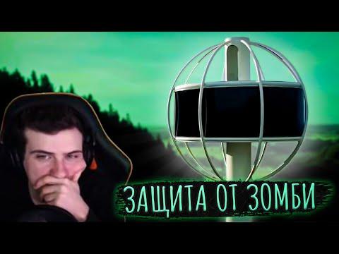 Hellyeahplay смотрит: Топ10 Домов с Защитой От ЗОМБИ!