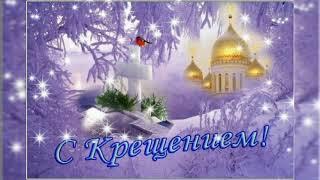 #Поздравление #Природа #кролики  Поздравления с Крещением Господним