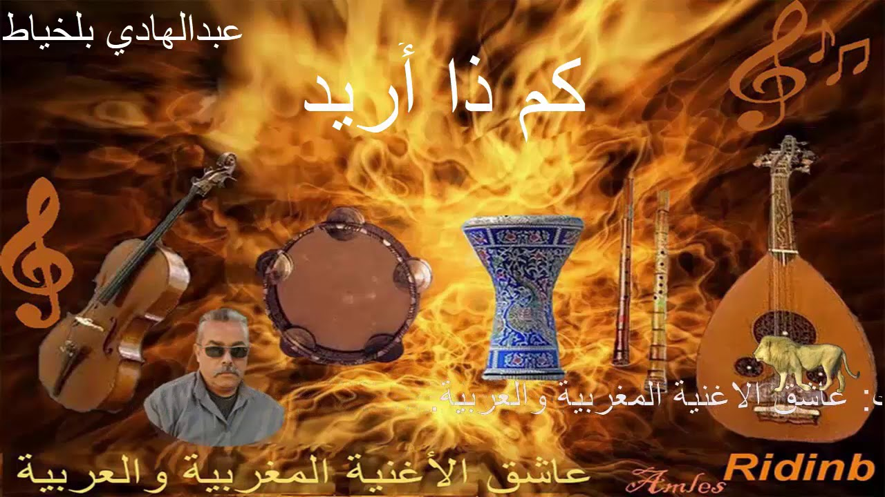 725. Bel5iat Kam Da Ourid _ عبدالهادي بلخياط كم ذا أريد