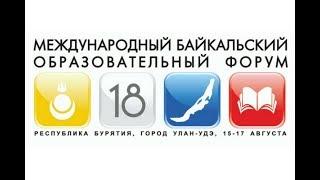 Качество образования: диалог с обществом. VII международный образовательный форум(, 2018-08-15T06:32:06.000Z)