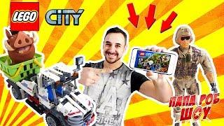 ПАПА РОБ: Экспедиция в Центральную Америку КОНКУРС #LEGO City Jungle Выиграй поездку в Джунгли!