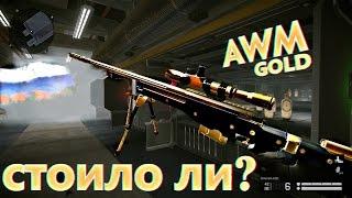 Золотая AWM: стоит ли радоваться? [VM]