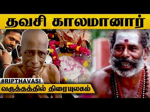 நடிகர் தவசி சிகிச்சை பலனின்றி உயிரிழந்தார்..! | R.I.P Thavasi | Tamil Cinema | karuppan | Kollywood