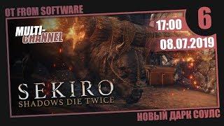 Sekiro: Shadows Die Twice [06] - Бабуля, Кёбу и Бешеный БЫК!