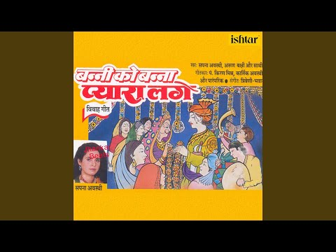 Banni Ko Banna Pyara Lage (With Jhankar Beats)