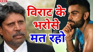 Kapil Dev का Virat Kohli के बारे में बड़ा बयान, कहा- Champions Trophy में मत रहो Virat के भरोसे