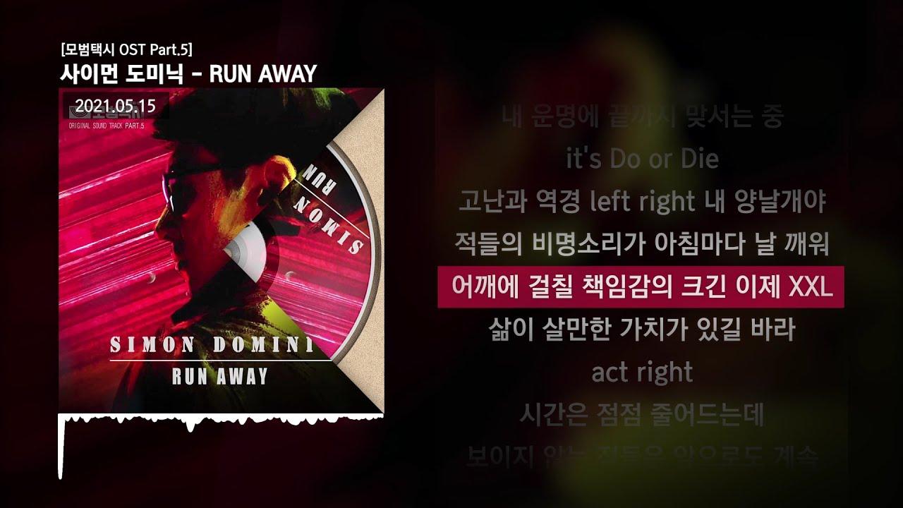 사이먼 도미닉 - RUN AWAY [모범택시 OST Part.5]ㅣLyrics/가사
