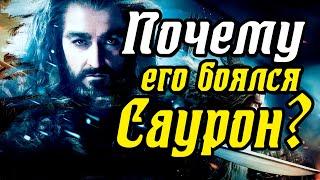 Почему Саурон боялся Торина Дубощита? | Альтернативная история Средиземья