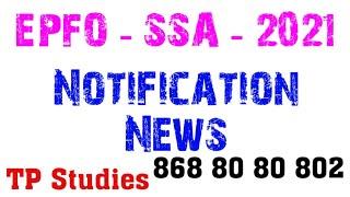 EPFO SSA Notification 2021 |