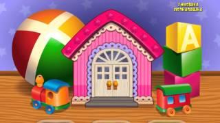 Развивающие мультфильмы для детей. Мультики для самых маленьких от 2 лет. Кто спрятался в домике
