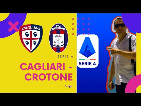 Кальяри - Кротоне прогноз 25 октября Серия А . Ставка. Спорт. Футбол.