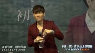 20130512 楊宗緯《初.愛》專輯改版台北簽唱會 其實都沒有