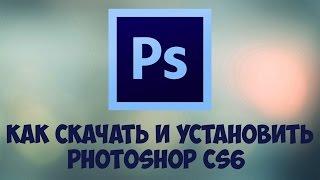 Видео урок #1 | Как скачать и установить Photoshop cs6