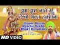 म गलव र हन म नज क superhit classic bhajan in full hd jhoom jhoom naache dekho lakhbir singh lakkha mp3