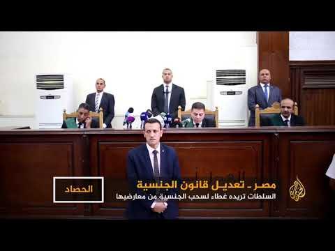 مصر تستهدف معارضي النظام بتعديل قانون الجنسية