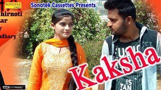 New Romantic Song 2018 : Kaksha || Manu Chaudhary , Sonali Sain || Deepak Kumar || Maina Haryanvi