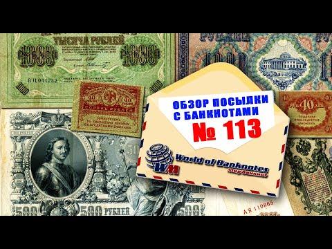 Распаковка посылки с банкнотами № 113 // БОНЫ РОССИИ (ПЕТЬКА, КЕРЕНКА И ДУМКА)