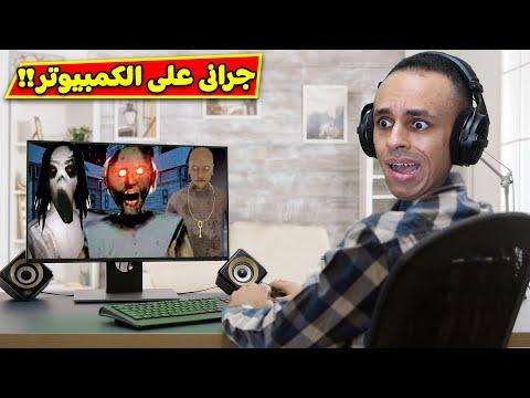 جرانى 3 : اول مرة العب على الكمبيوتر | Granny 3 !! 😱💻