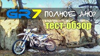 GR7 2t Lite Enduro | ТЕСТ - ОБЗОР китайского 2т эндуро мотоцикла