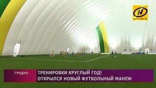 Самый большой в Беларуси футбольный манеж открыли в Гродно