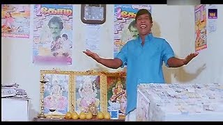 கடவுளே இன்னைக்கு  என்னோட  புறந்த நாளு என்ன  எப்படியாது  காப்பாத்து     #VADIVELU