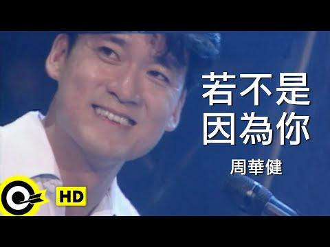 周華健 Wakin Chau【若不是因為你 If not for you】Official Music Video