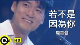 Baixar 周華健 Wakin Chau【若不是因為你 If not for you】Official Music Video