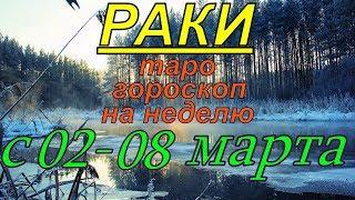 ГОРОСКОП РАКИ С 02 ПО 08 МАРТА 2020