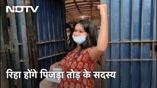 Delhi Riots Case: पिंजड़ा तोड़ के आरोपियों की रिहाई के आदेश
