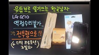 22020.12.16. LG Q70 핸드폰 액정수리불가…