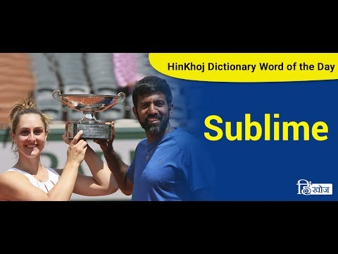Meaning of Sublime in Hindi - HinKhoj Dictionary
