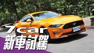 【新車試駕】2018 Ford Mustang EcoBoost Premium|現代科技野馬