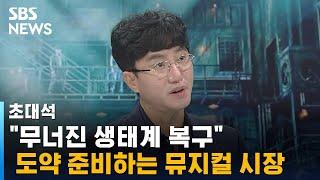 """""""무너진 생태계 복구""""…도약 준비하는…"""