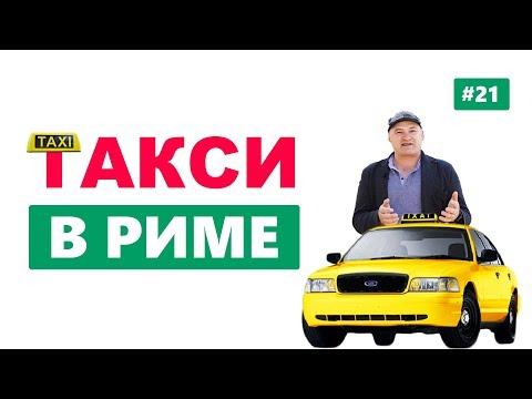 Как заказать такси в риме
