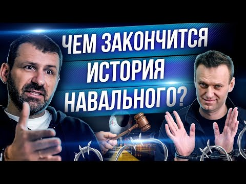 Миллиардер об Аресте Навального | Последствия для страны и граждан | Новые санкции, Бизнес в России