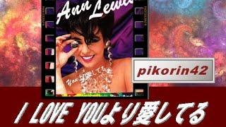 1983年 アン・ルイスの24枚目のシングル 作詞:三浦百恵/作曲:N...