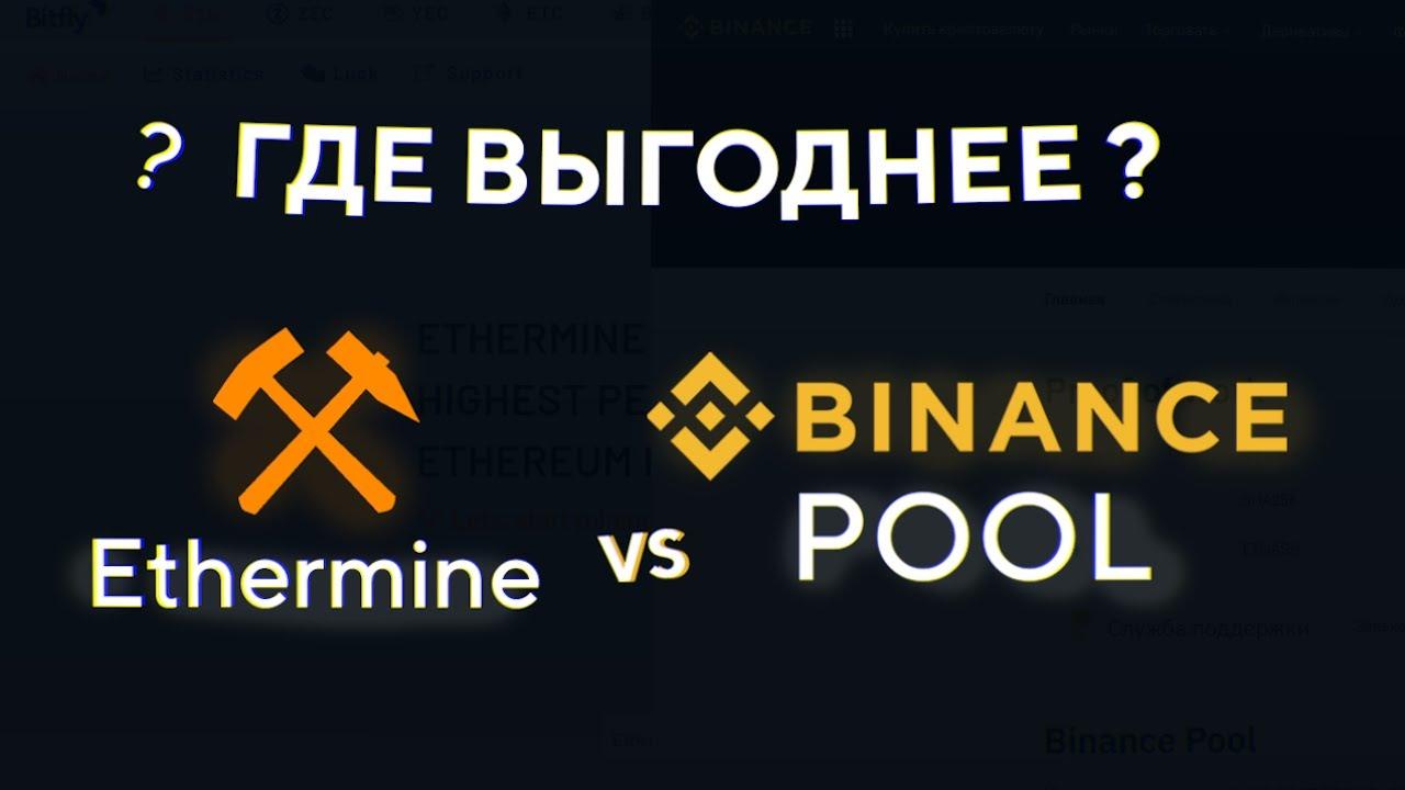 Где выгоднее майнить: Ethermine VS Binance Pool | Крипто-баттл #4
