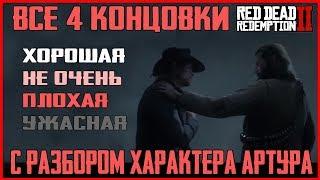 Самый быстрый фарм денег в Red Dead Redemption 2|Баг на деньги в Red Dead Redemption 2